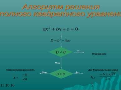 D > 0 Нет Да Нет х = х1,2, = Два действительных корня Один (двукратный) корен...