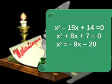 Видео x2 – 15x + 14 =0 x2 + 8x + 7 = 0 x2 = - 9x – 20