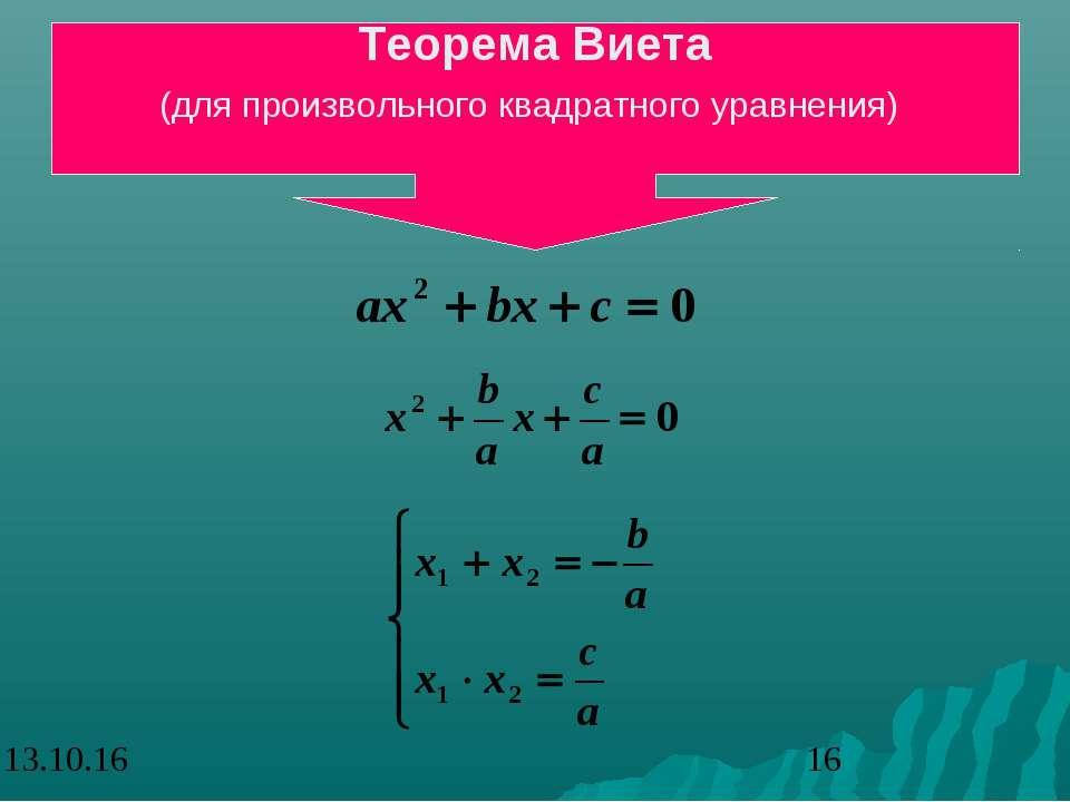 Теорема Виета (для произвольного квадратного уравнения)