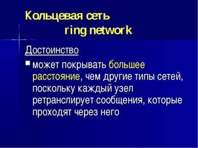 Кольцевая сеть ring network Достоинство может покрывать большее расстояние, ч...