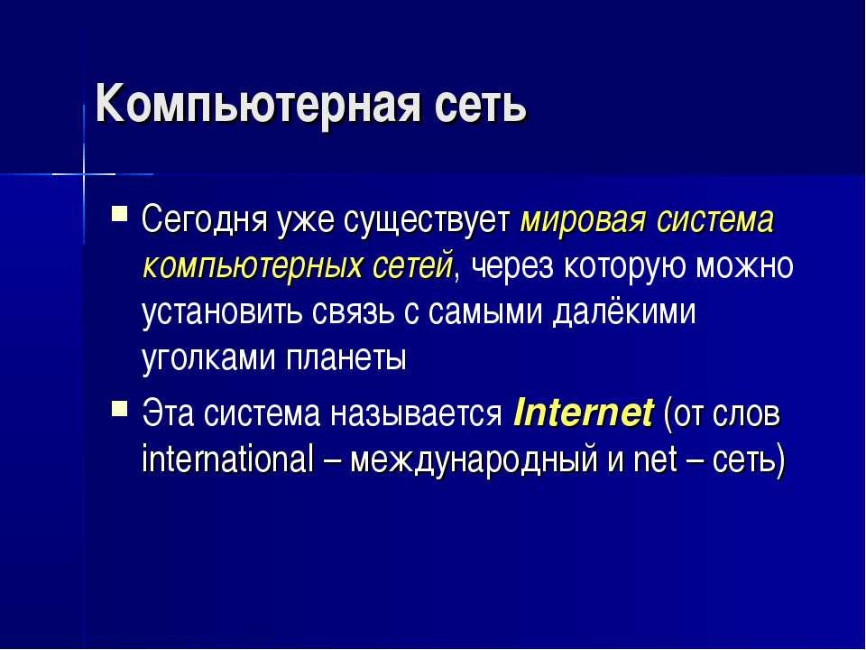 Компьютерная сеть Сегодня уже существует мировая система компьютерных сетей, ...