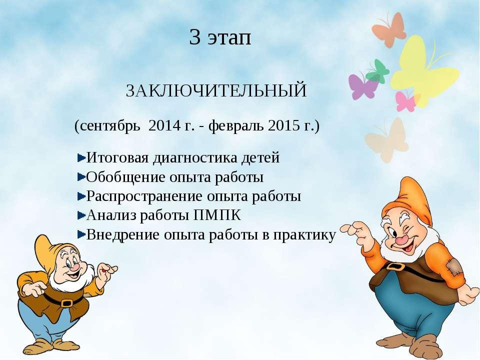 3 этап ЗАКЛЮЧИТЕЛЬНЫЙ (сентябрь 2014 г. - февраль 2015 г.) Итоговая диагности...