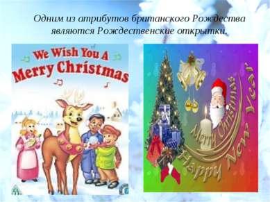 Одним из атрибутов британского Рождества являются Рождественские открытки.