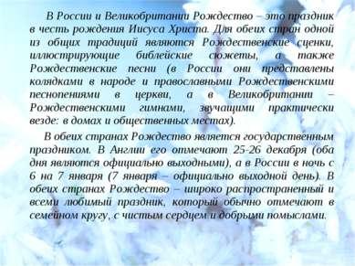 В России и Великобритании Рождество – это праздник в честь рождения Иисуса Хр...