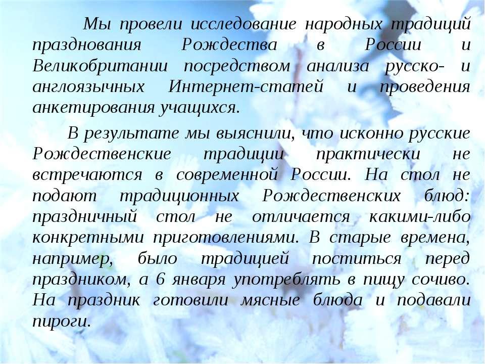Мы провели исследование народных традиций празднования Рождества в России и В...