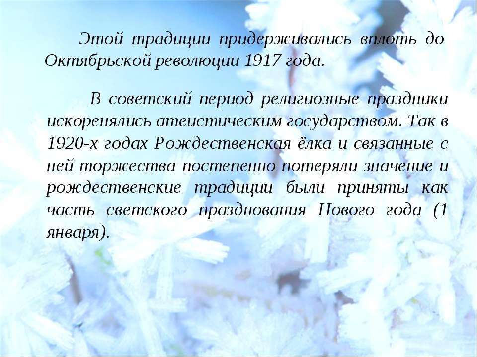 Этой традиции придерживались вплоть до Октябрьской революции 1917 года. В сов...