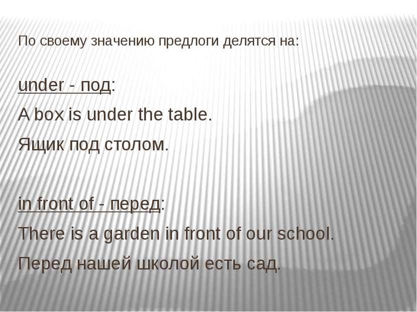 По своему значению предлоги делятся на: under - под: A box is under the table...