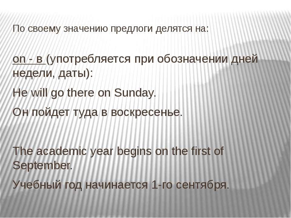 По своему значению предлоги делятся на: on - в (употребляется при обозначении...