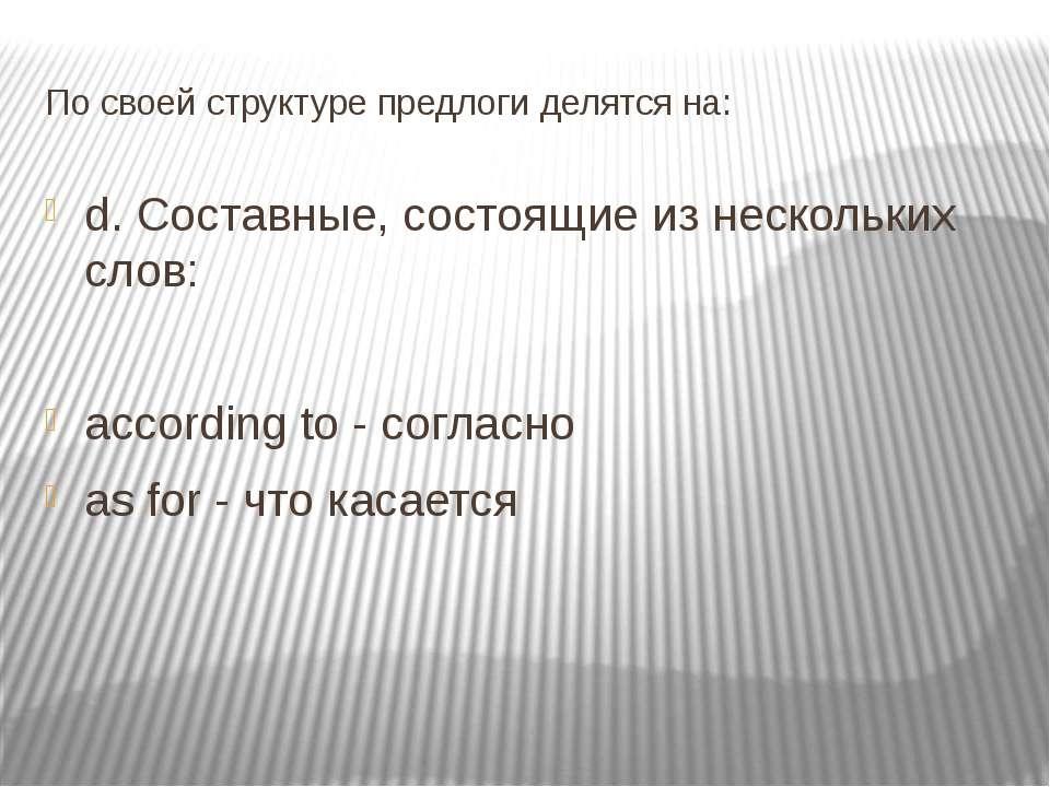 По своей структуре предлоги делятся на: d. Составные, состоящие из нескольких...