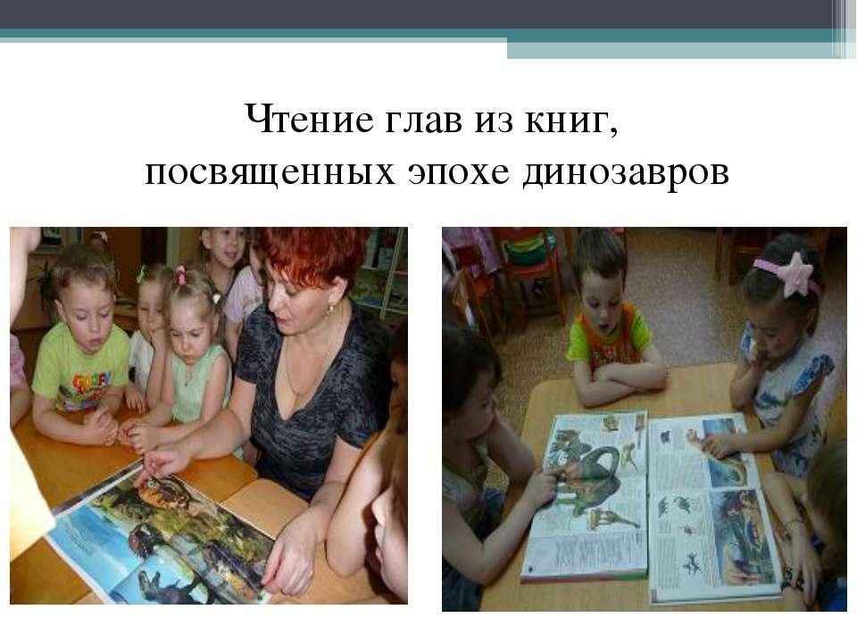 Чтение глав из книг, посвященных эпохе динозавров