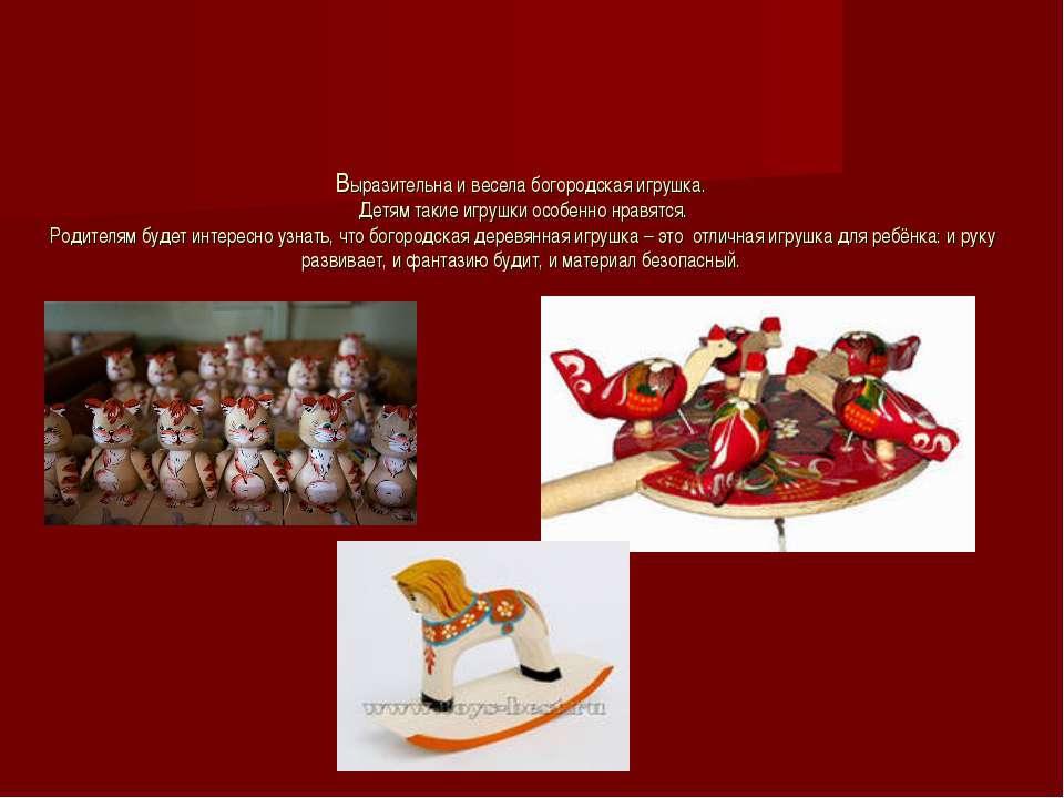 Выразительна и весела богородская игрушка. Детям такие игрушки особенно нрав...