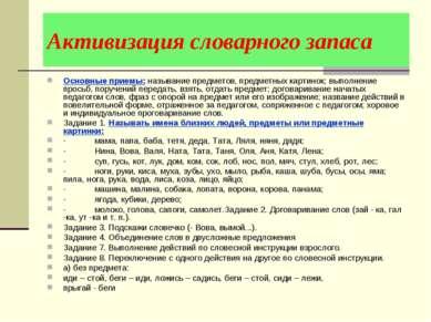 Активизация словарного запаса Основные приемы: называние предметов, предметны...
