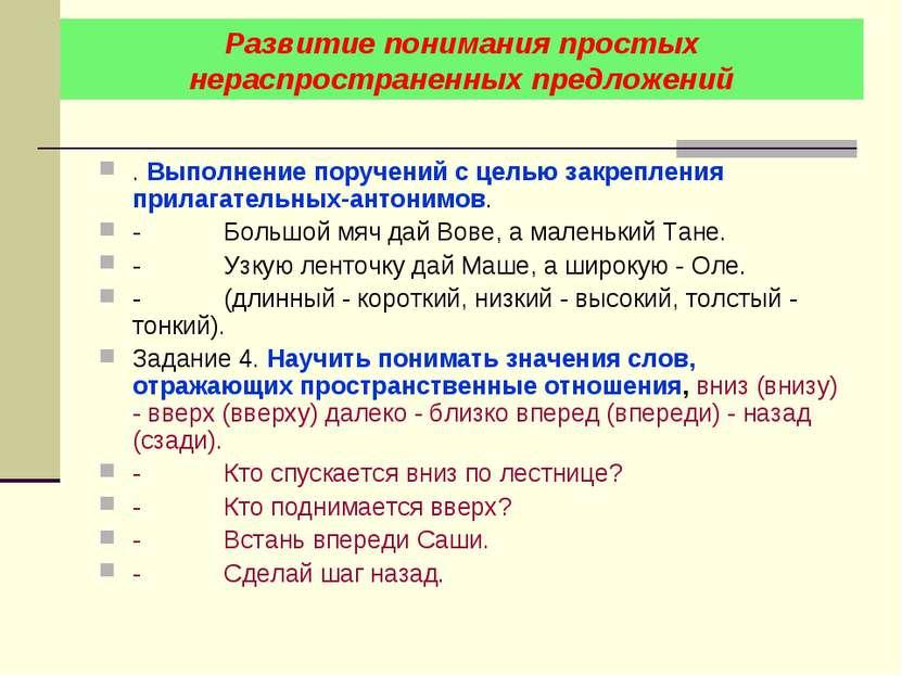 . Выполнение поручений с целью закрепления прилагательных-антонимов. -...