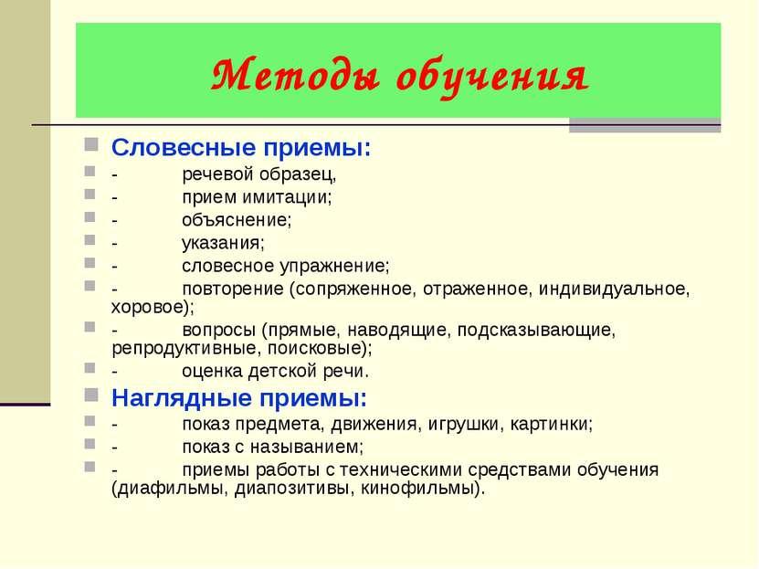 Методы обучения Словесные приемы: - речевой образец, - ...