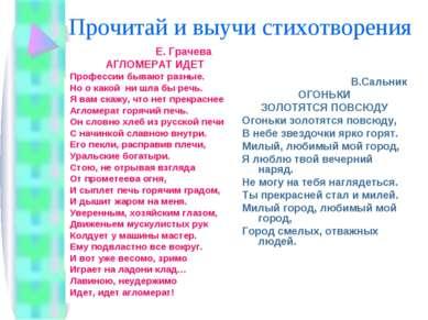 Прочитай и выучи стихотворения В.Сальник ОГОНЬКИ ЗОЛОТЯТСЯ ПОВСЮДУ Огоньки зо...