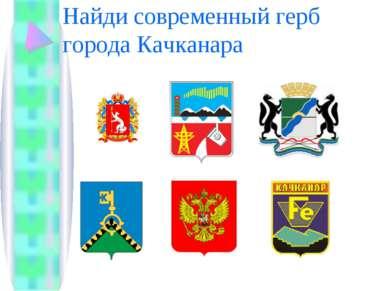 Найди современный герб города Качканара