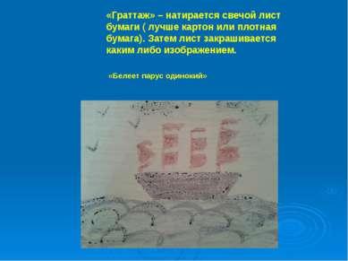 «Граттаж» – натирается свечой лист бумаги ( лучше картон или плотная бумага)....