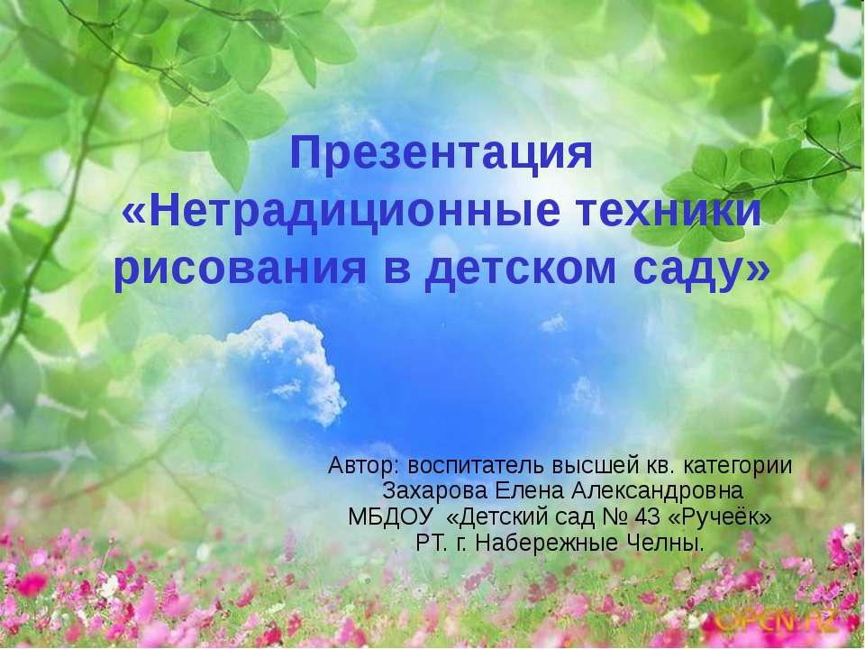 Презентация «Нетрадиционные техники рисования в детском саду» Автор: воспитат...
