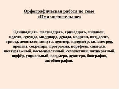 Орфографическая работа по теме «Имя числительное» Одиннадцать, шестнадцать, т...