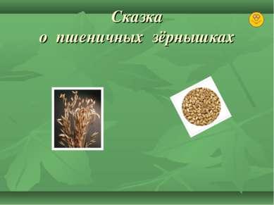 Сказка о пшеничных зёрнышках