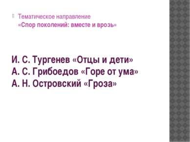 И. С. Тургенев «Отцы и дети» А. С. Грибоедов «Горе от ума» А. Н. Островский «...