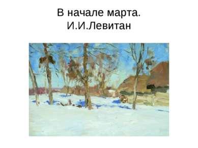 В начале марта. И.И.Левитан