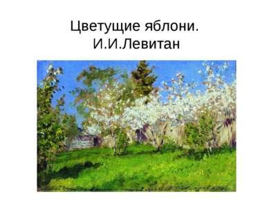 Цветущие яблони. И.И.Левитан