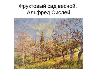Фруктовый сад весной. Альфред Сислей