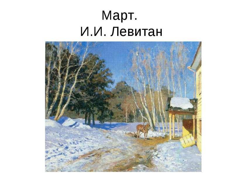 Март. И.И. Левитан