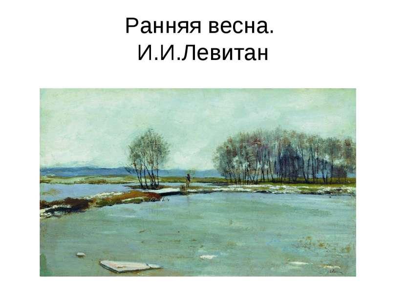 Ранняя весна. И.И.Левитан