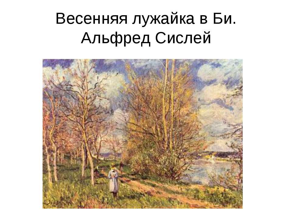 Весенняя лужайка в Би. Альфред Сислей
