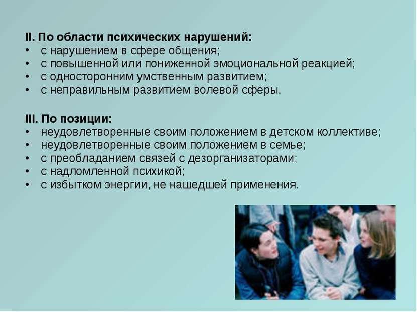 II. По области психических нарушений: с нарушением в сфере общения; с повышен...