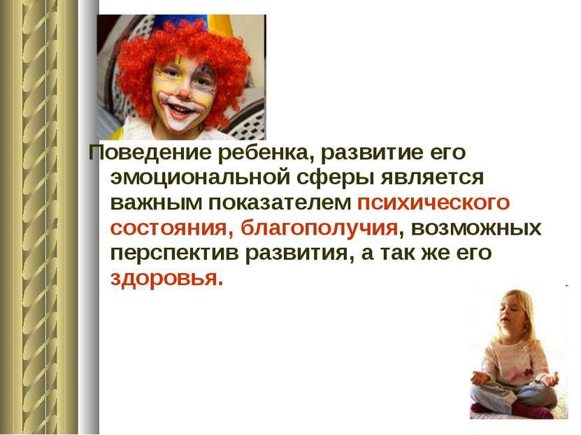Поведение ребенка, развитие его эмоциональной сферы является важным показател...
