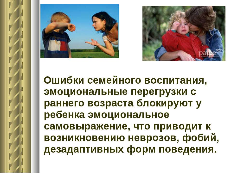 Ошибки семейного воспитания, эмоциональные перегрузки с раннего возраста блок...