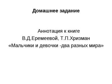 Домашнее задание Аннотация к книге В.Д.Еремеевой, Т.П.Хризман «Мальчики и дев...