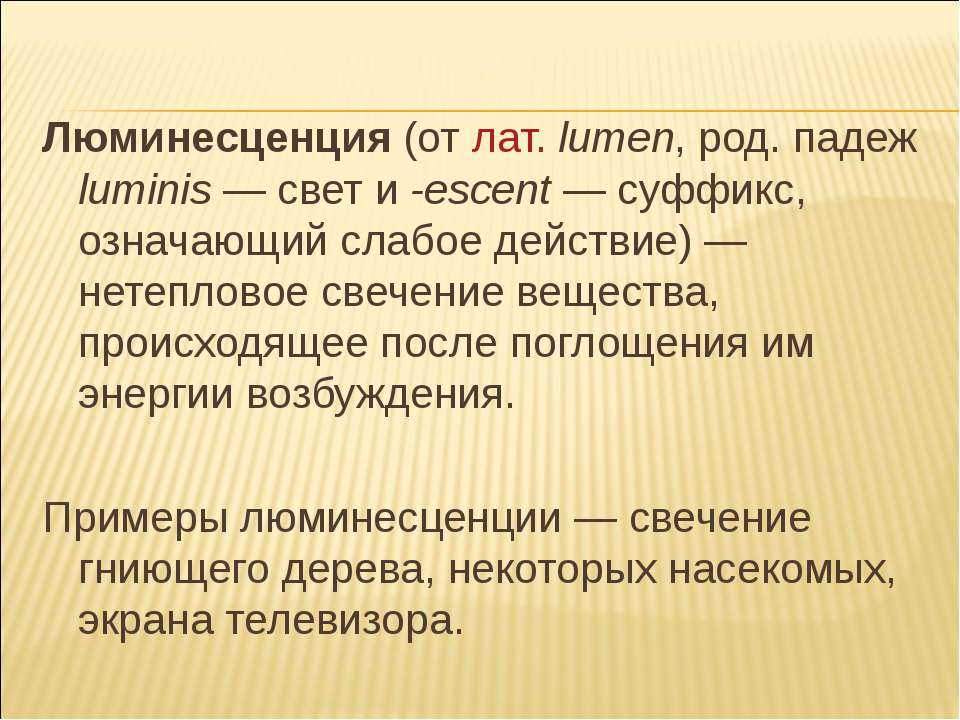 Люминесценция(от лат.lumen, род. падеж luminis— свет и -escent— суффикс, ...