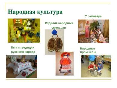 Народная культура Быт и традиции русского народа Народные промыслы У самовара...