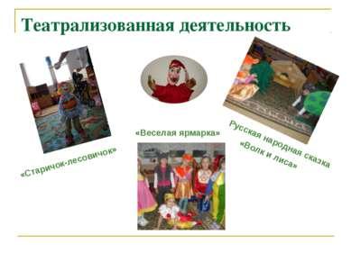 Театрализованная деятельность Старичок-лесовичок «Старичок-лесовичок» Русская...