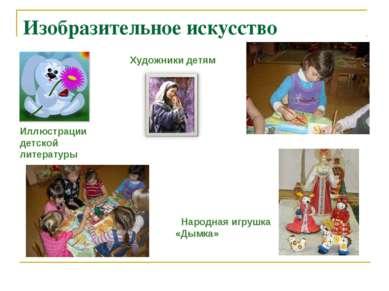Изобразительное искусство Иллюстрации детской литературы Народная игрушка «Ды...