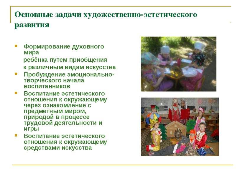 Основные задачи художественно-эстетического развития Формирование духовного м...