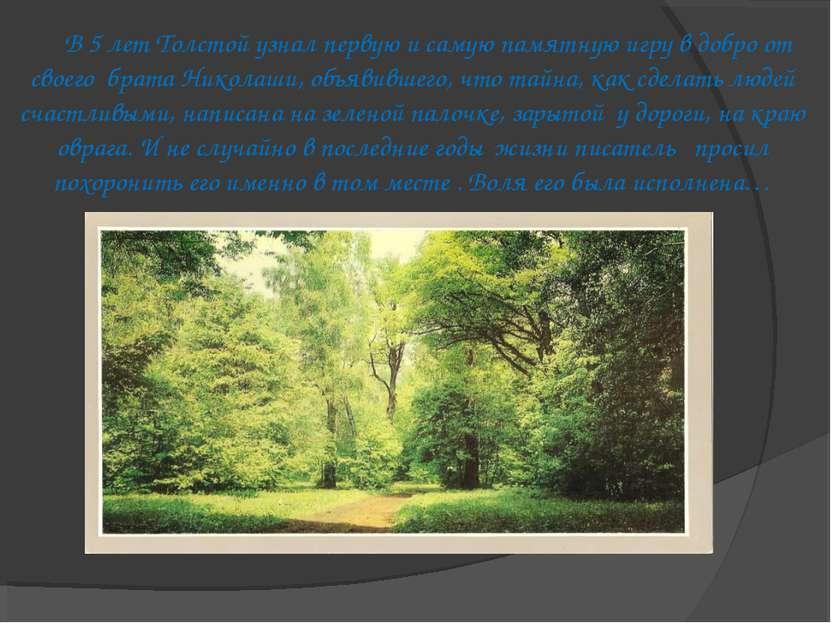 В 5 лет Толстой узнал первую и самую памятную игру в добро от своего брата Ни...