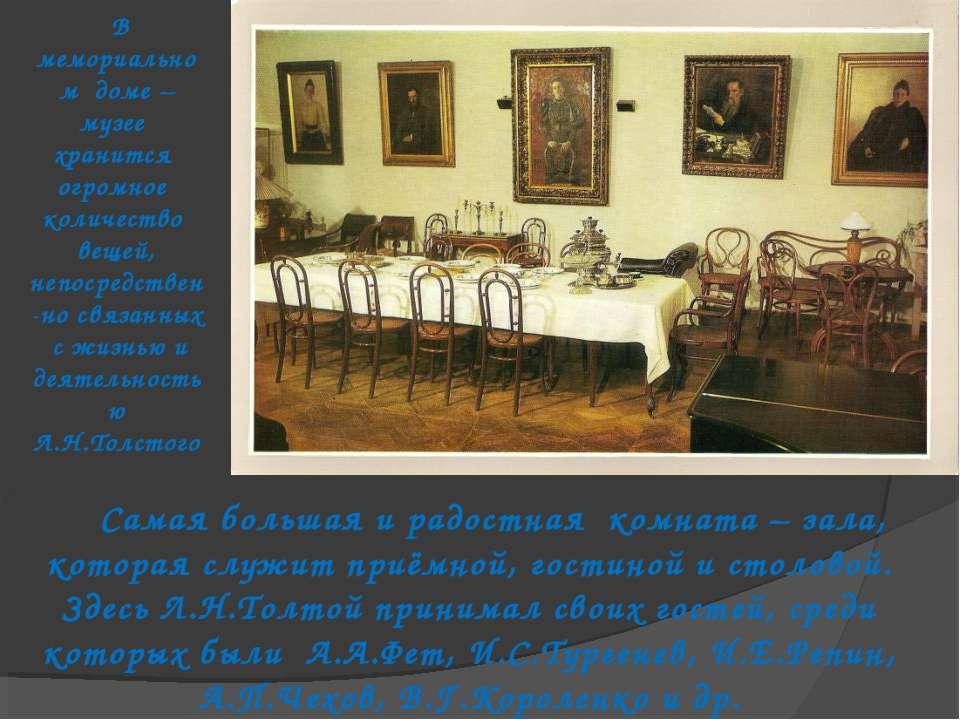 В мемориальном доме – музее хранится огромное количество вещей, непосредствен...