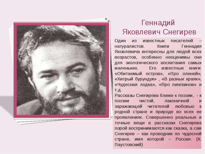 Геннадий Яковлевич Снегирев