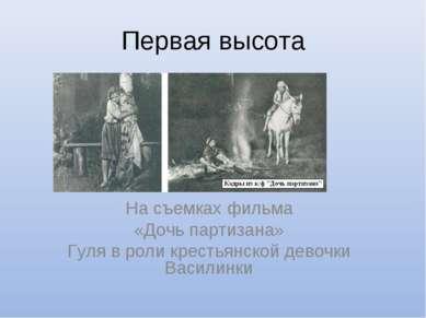 Первая высота На съемках фильма «Дочь партизана» Гуля в роли крестьянской дев...