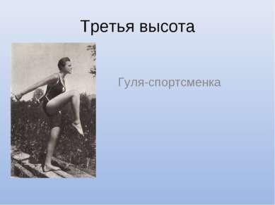 Третья высота Гуля-спортсменка