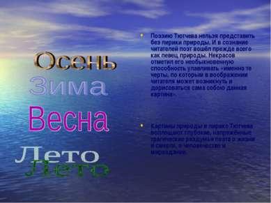 Поэзию Тютчева нельзя представить без лирики природы. И в сознание читателей ...