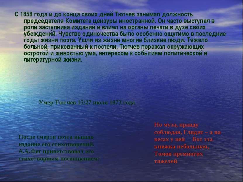 С 1858 года и до конца своих дней Тютчев занимал должность председателя Комит...