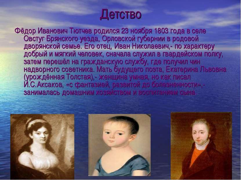 Детство Фёдор Иванович Тютчев родился 23 ноября 1803 года в селе Овстуг Брянс...