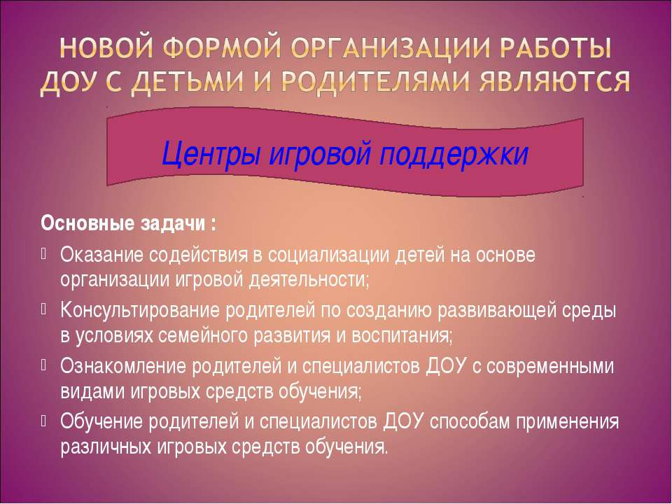 Основные задачи : Оказание содействия в социализации детей на основе организа...