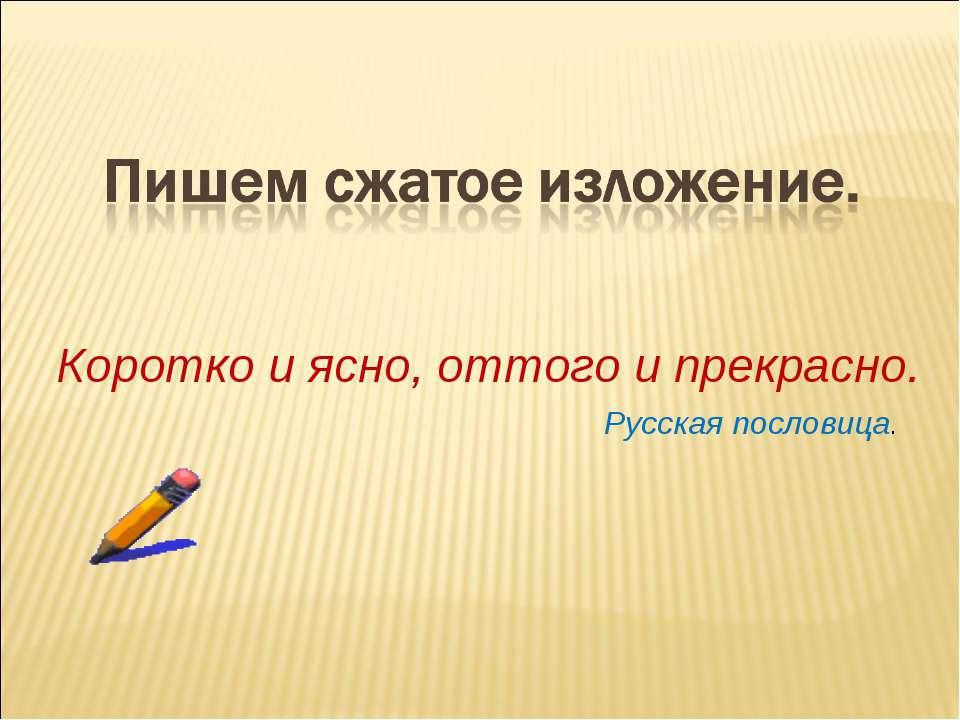 Коротко и ясно, оттого и прекрасно. Русская пословица.